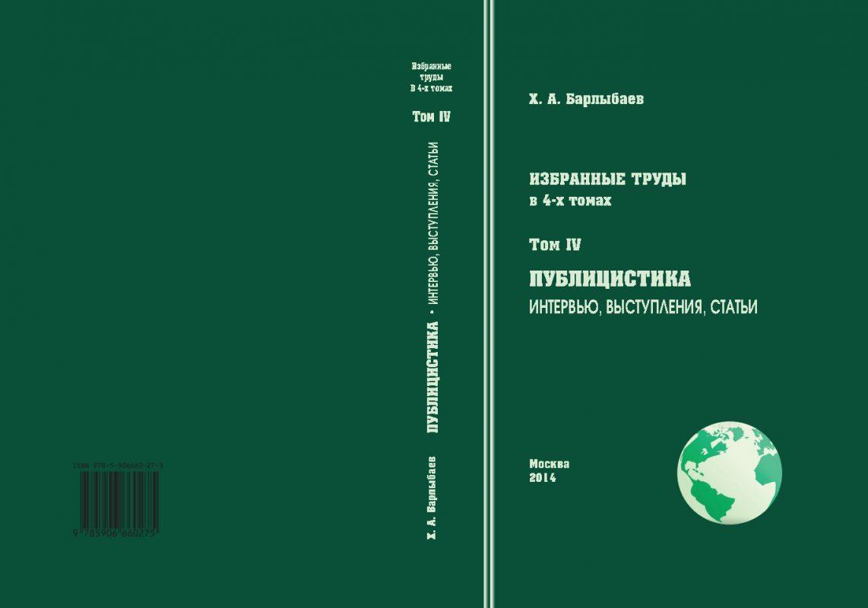 ISBN 978-5-906660-27-5