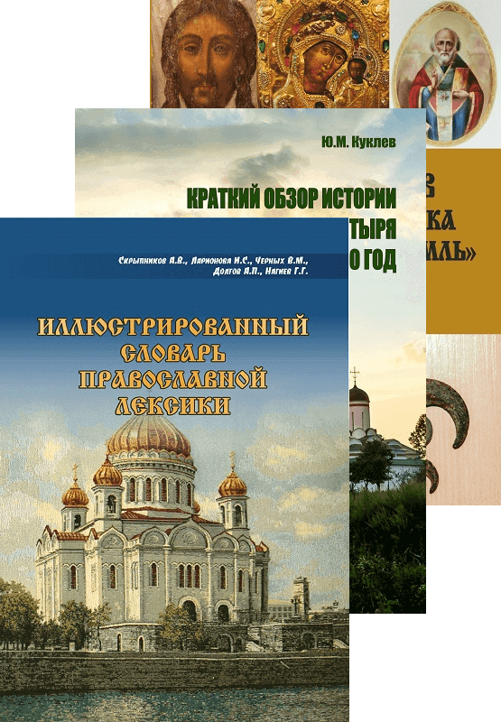 ORTHODOX BOOKS, GUIDES.