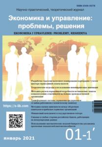 Economics and Management: Problems, Solutions