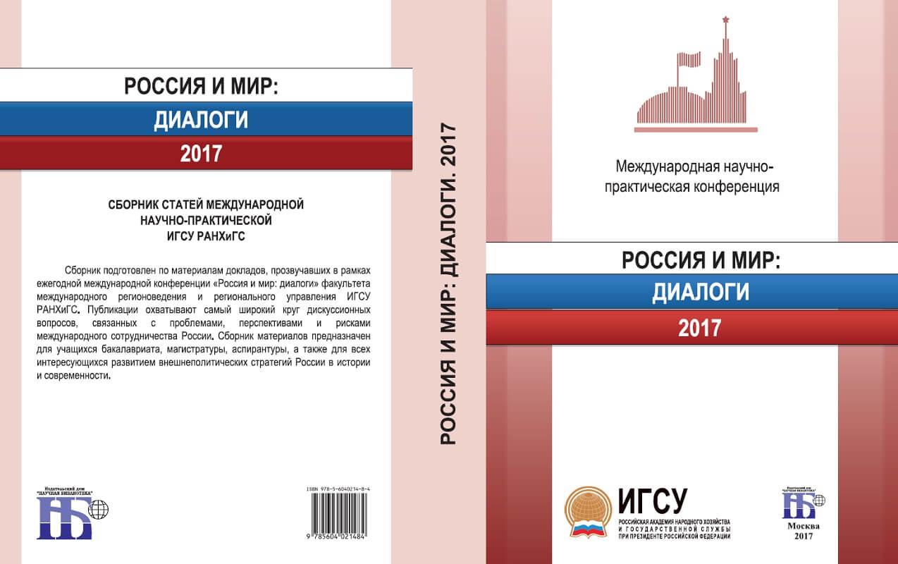 Россия и мир: диалоги. 2017